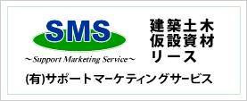 サポートマーケティングサービス