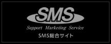サポートマーケティングサービス総合サイト
